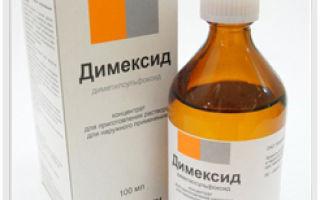 Димексид — подробное описание и применение в домашних условиях.