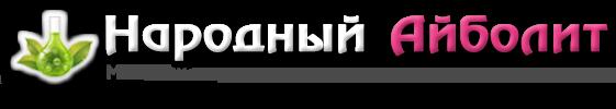 Народный-Айболит